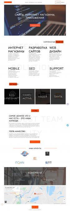 Создание сайта web-студии