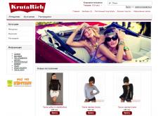 Настройка контекста для интернет-магазина одежды