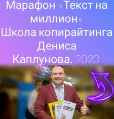 Марафон «Текст на миллион».