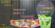 Флаер: пиццерия в день СВ