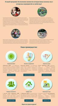 Сайт американского языкового лагеря «Буймеровка C»