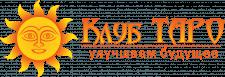 Клуб Таро (Онлайн Оракул Таро) - гадание онлайн
