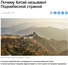 Почему Китай называют Поднебесной страной