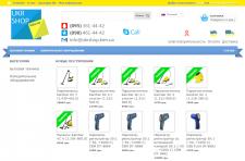 Інтернет магазин ukrshop.kiev.ua