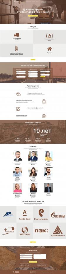 """Дизайн сайта - Компания грузоперевозок """"Омега"""""""