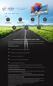 Создание сайта рекламного агенства на WordPress