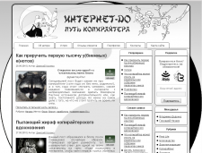 Шаблон для блога на WordPress