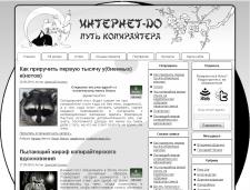 Шаблон для блога на WordPress