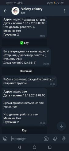 Телеграм бот Voloty zakazy