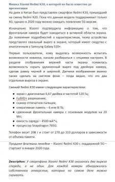 Фишка Xiaomi Redmi K30, о которой не было известно