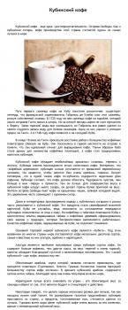 Статья о кубинском кофе