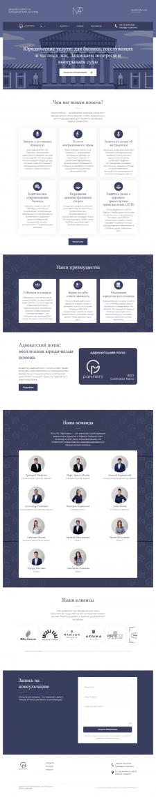 Дизайн Landing-Page Юр. услуги