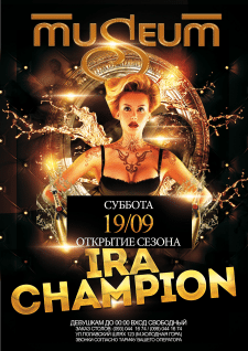 "Афиша для ""Museum"" - Ira Champion"