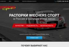 http://wiechers-sport.ru