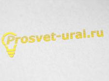 Лого prosvet-ural.ru