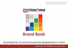 "БрендБук маркетингового агентства ""МА-Практика"""