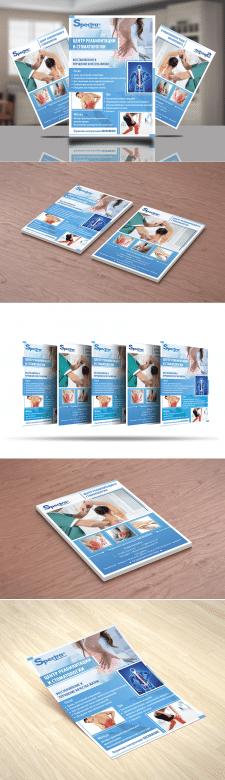 Флаер для клиники