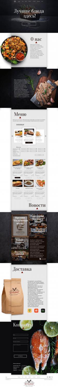 Дизайн сайта ресторана