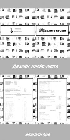 Дизайн прайс листа