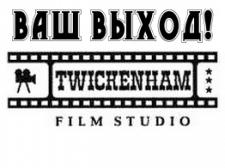 Слоган для киностудии Twickenham