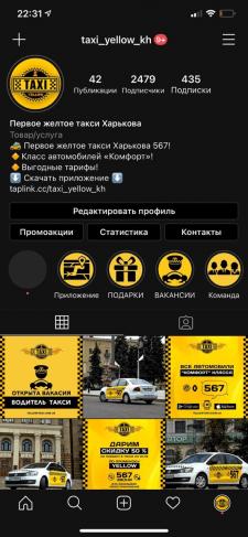 Ведение страницы instagram  службы такси