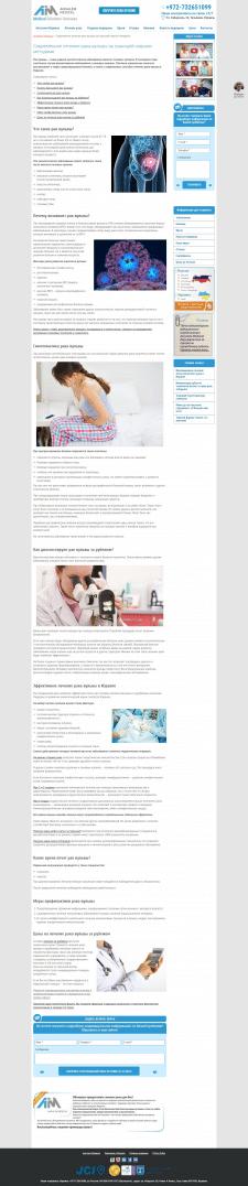 Лечение рака вульвы за границей новыми методами