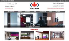 Корпоративний сайт компанії KOMANDOR