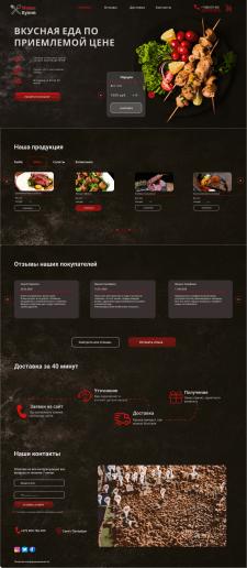 Landing Page Наша кухня