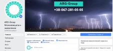 ARG-Group молниезащита и заземление