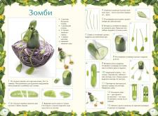 Вкусные фантазии из огурцов (60х90/16)