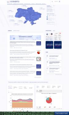 Редизайн сайта ua.energy
