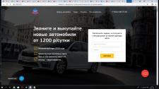 Верстка сайта аренды автомобилей