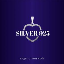 "Логотип для ювелирного магазина ""Silver925"""