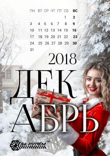 Дизайн календаря. 2018 г.