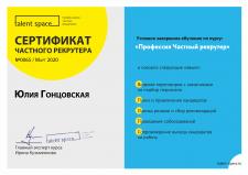 Сертификат Рекрутера