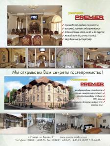 рекламный блок_ресторан_ правая полоса