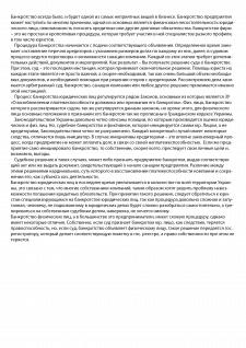"""Статья """"Банкротство"""""""