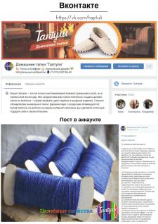Интернет-магазин домашней обуви / ВК