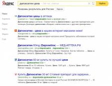 дапоксетин цена Yandex Россия