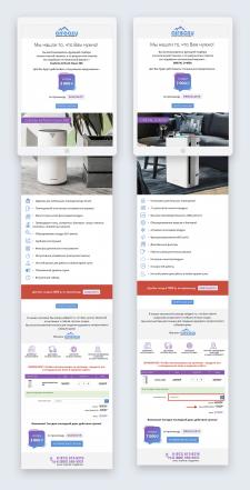 Дизайн e-mail