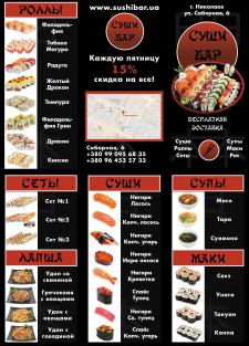 Буклет суши-бара