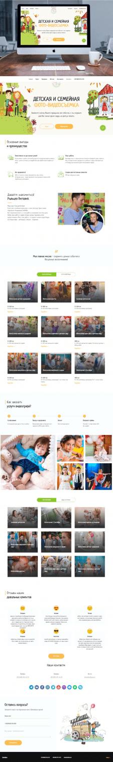Сайт фотографа детских мероприятий