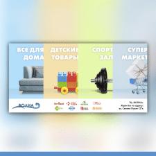 """Дизайн билборда 6*3 """"Новая Волна"""""""