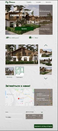 Сайт продажи недвижимости