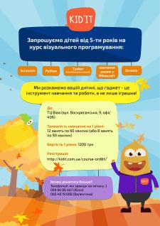 А3 для школы программирования для детей