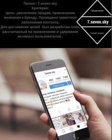 Интернет-магазин «Седьмое Небо»