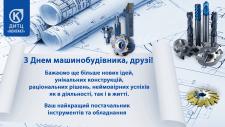 "Разработка Открытки ко ""Дню Машиностроителя """