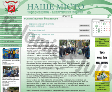 новый Сайт для города Вишнёвое
