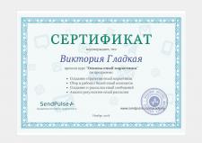 """Сертификат """"Основы e-mail маркетинга"""""""