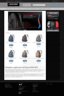 Интернет-магазин рюкзаков Spayder